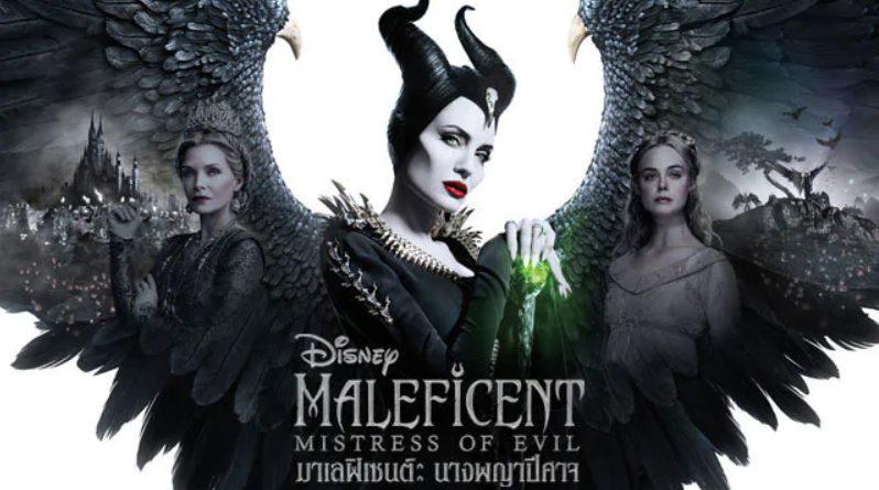 รีวิว Maleficent 2 : Mistress of Evil มาเลฟิเซนต์ นางพญาปีศาจ