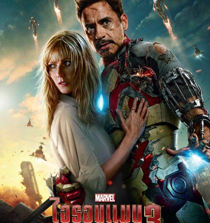 Iron Man 3 (2013) ไอรอน แมน 3