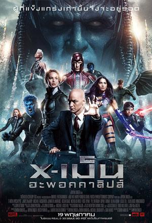 X-Men: Apocalypse (2016) X-เม็น อะพอคคาลิปส์